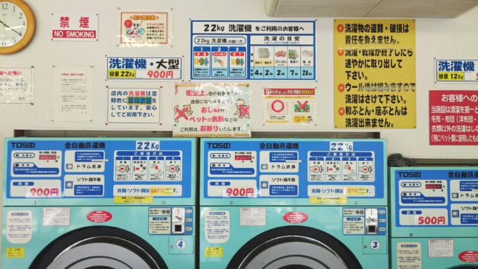 全部読んでいるうちに、洗濯&乾燥まで終わるかも(^^;