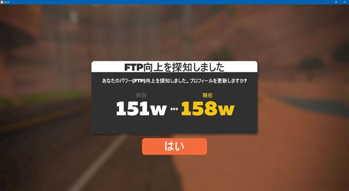 先月のFTPテストの結果。嬉しいわけがない(笑) 体重63kgなので、2.5W/kgです。