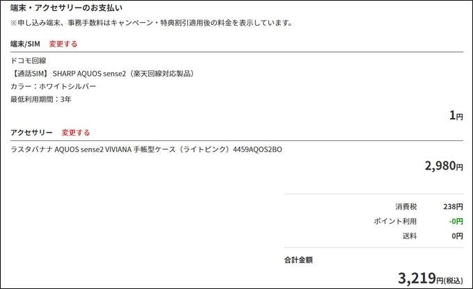 本体1円+ケース2,980円+消費税238円で合計3,219円。支払総額に占める本体比率は0.03%。
