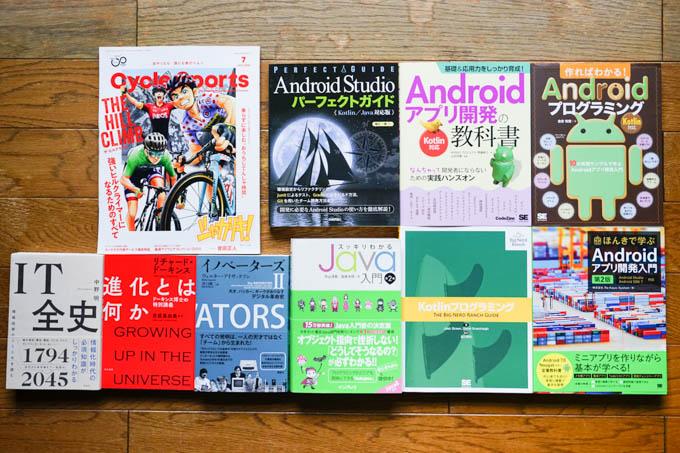 アプリ開発のために読破した書籍たち。ちょっと違うものも交じってますが・・・(笑)