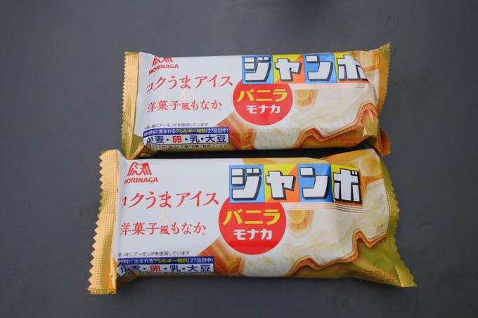 「チョコジャンボ」じゃないジャンボモナカ。うまかですたい。