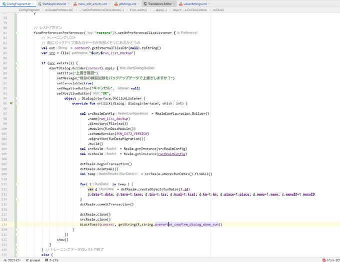 現在書いている、バックアップ・復旧機能のコード。意外と大変なんです・・・。