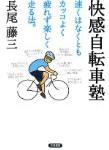 長尾 藤三『快感自転車塾―速くはなくともカッコよく疲れず楽しく走る法。』