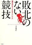 土井雪広 『敗北の無い競技 僕の見たサイクルロードレース』
