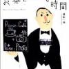 藤田一咲 『お茶と写真の時間』