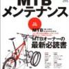 MTBメンテナンスのための,おいら的バイブル2冊