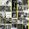 安家 達也 『ツール100話―ツール・ド・フランス100年の歴史』