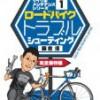 飯倉清 『ロードバイク トラブルシューティング』