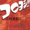2012年7~8月の読書記録