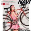 BicycleNavi 2015年1月号 「僕たちのロードマン!」