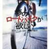 久しぶりに自転車本(夢のロードバイクが欲しい!)を読んでいます