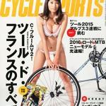 どうした,『Cycle Sports 2015年10月号』!
