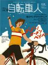 山と渓谷社「自転車人」No.008
