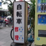[つぶやき]専門店 (発見場所:川崎)