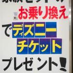 [つぶやき] ディズニー or デズニー? (発見場所:横浜駅)