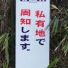 [つぶやき]私有地で周知 (発見場所:北鎌倉)