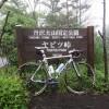 雨の動画撮影 in ヤビツ