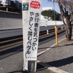 [つぶやき]警察推奨ペダリング (発見場所:鎌倉)