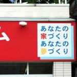 [つぶやき] のりのり たくたく なづなづ あ家あ夢 (発見場所:藤沢)
