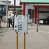 [つぶやき] A message from 駅長 (発見場所:江ノ島)