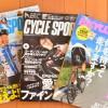 久しぶりの自転車雑誌でウラシマ気分満喫