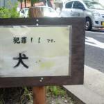 [つぶやき] 犯罪犬 (発見場所:藤沢)