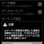 貧乏スマホデビュー! (パケット定額入らない編)