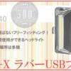 gueeの「COB-Xフロントライト」が540円!