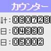 深謝! 1090万7281アクセス達成!(^^)