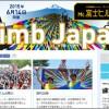 (ちょっと悩んだけど)富士ヒルクライム2015エントリーします!