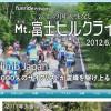 富士ヒルクライム2012,最大の難関を突破!