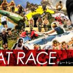NHK「グレートレース」が面白い!