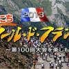 毎日観れる! NHK-BSのツール・ド・フランス放映!(^^)