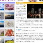 フォトポタ日記の年度末大工事(「まとめコーナー」新設)