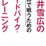 『土井雪広のロードバイク・トレーニング』