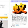 【ニュース速報】フォトポタ日記2.0の閲覧不具合発生&解消!