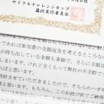 CCCF2015参戦記(番外: 大会運営トラブル編)