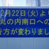 丸の内南口の行方(ゆくえ) 発見場所:東京駅