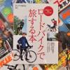 えい出版,『ロードバイクで旅する本』
