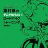 栗村修 『そこが知りたい!ロードバイクトレーニング』