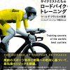 『世界最高のサイクリストたちのロードバイク・トレーニング』ジェイムズ・ウィッツ著