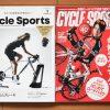 CycleSports誌のデザインが変わったので買ってみました(^^)