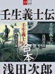 浅田次郎『壬生義士伝』
