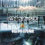 福井晴敏 『亡国のイージス』