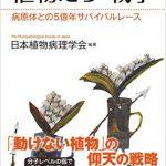 日本植物病理学会 『植物たちの戦争 病原体との5億年サバイバルレース』