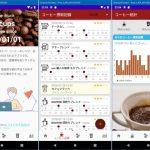 ようやく(ほぼ)完成、コーヒー記録アプリ「コーヒー日記」