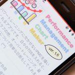「PMC Maker」、全世界待望のバージョンアップです