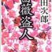 『薔薇盗人』(浅田次郎)読み終わりました